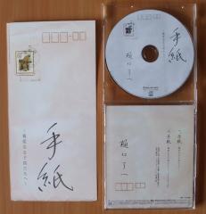 手紙CD2