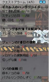 20061210-009本日のクエスト