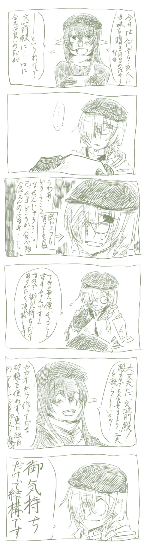 bunya-ririko-vale-manga.jpg