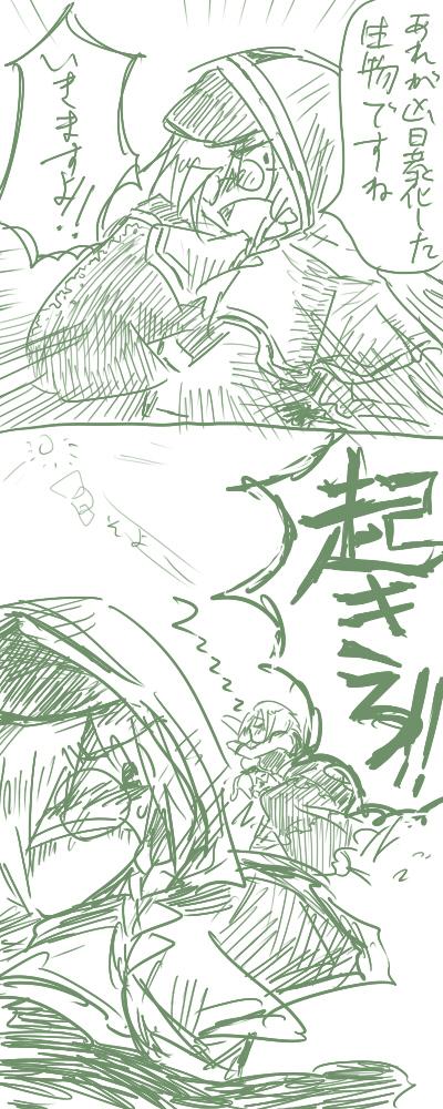 rokumei-manga02-2.jpg