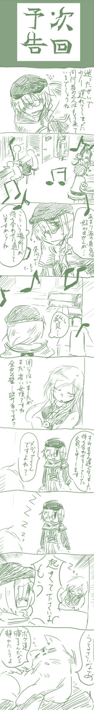 rokumei-manga02.jpg
