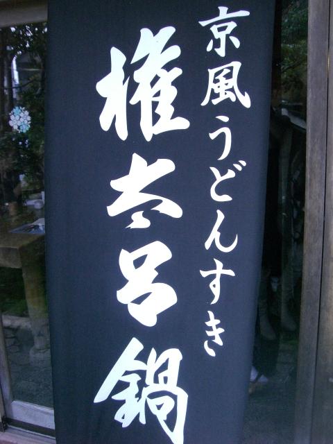 hitoshi 003