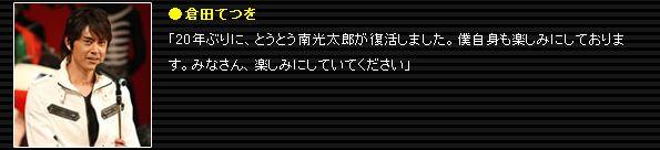 倉田あああああああああああ