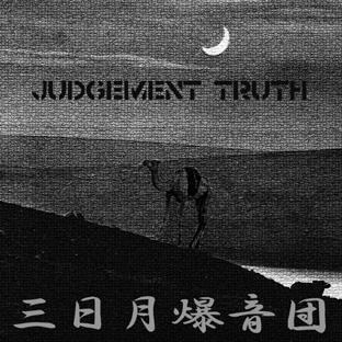 三日月爆音団 - Judgement Truth