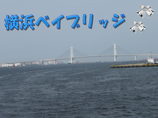 横浜ベイブリッジブログ