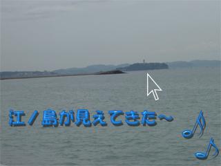 江ノ島ブログ1