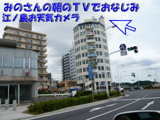 江ノ島お天気カメラブログ