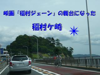 稲村ケ崎ブログ