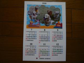 カレンダーブログ