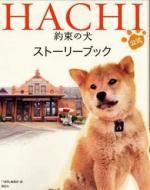 hachi_book.jpg