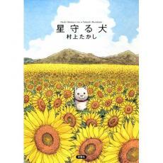hoshi_mamoru_inu_cover2.jpg