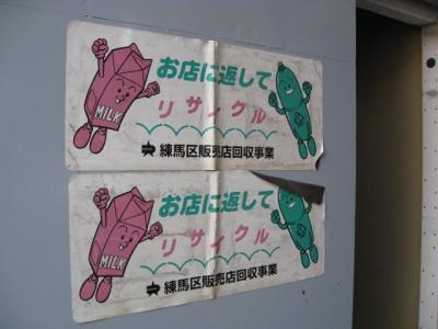 練馬区のポスター