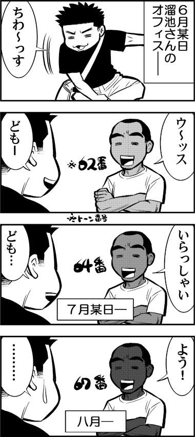 4コマ-31