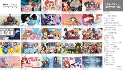 2009年秋アニメラインナップ