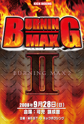 burningmax2_9_28.jpg
