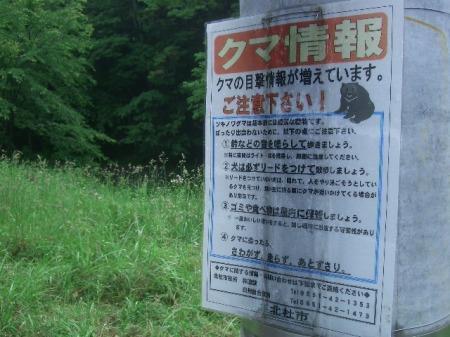 喜寿・入笠山 066