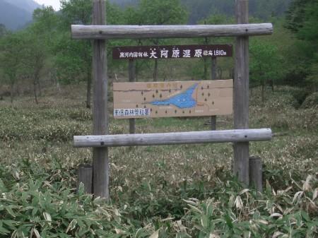 喜寿・入笠山 067