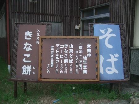 喜寿・入笠山 075
