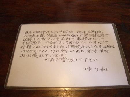 喜寿・入笠山 036