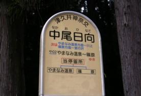 08-11-8藤野7