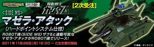 ROBOT魂 マゼラ・アタック(ハードポイントシステム仕様)【二次受注】b1