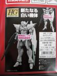 HG Gバウンサー 1