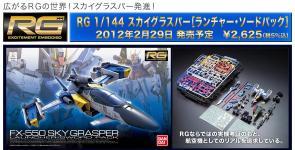 RG スカイグラスパー(ランチャーソードパック)1