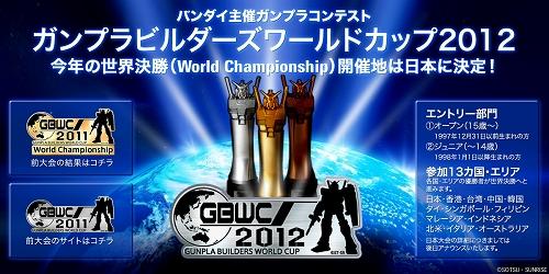 ガンプラビルダーズワールドカップ2012