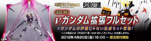 ROBOT魂 νガンダム拡張フルセットb