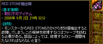 RED STONE抽出機