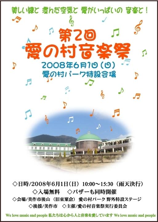 愛の村音楽祭ポスター