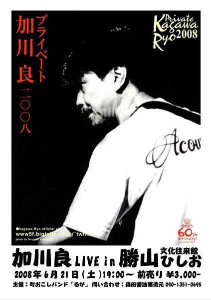 加川良ライブポスター