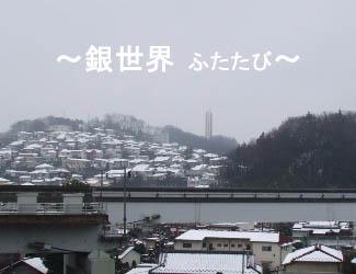 雪景色ふたたび