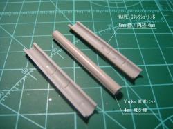 オレ的6mmプラ棒作成方法