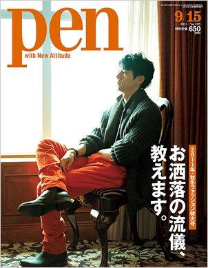 「Pen」9/15号