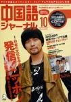 「中国語ジャーナル」10月号