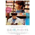 「台北の朝、僕は恋をする」DVD