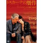 「トスカーナの贋作」DVD