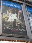 「レジェンド・オブ・フィスト 怒りの鉄拳」ポスター