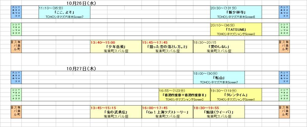 TIFF26・27