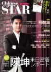 「Chinese Star」