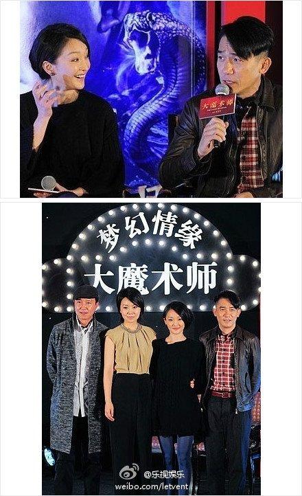 「大魔術師」北京記者会見8