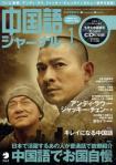 「中国語ジャーナル」1月号
