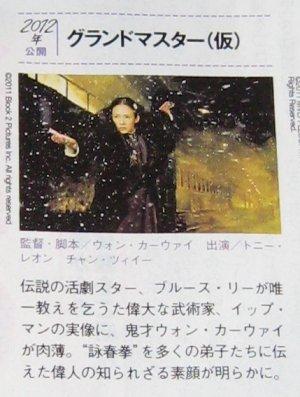 「グランドマスター(仮)」記事