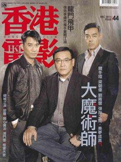 「香港電影」12月号