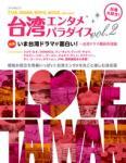 「台湾エンタメパラダイス Vol.2」