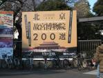 「北京故宮博物院200選」展