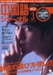 「中国語ジャーナル」3月号