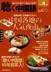 「聴く中国語」3月号