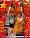 「東京カレンダー」4月号
